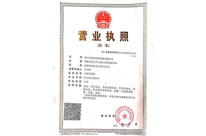 郑州市恒润饲料机械有限公司
